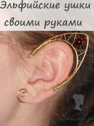 Как сделать эльфийские уши 462