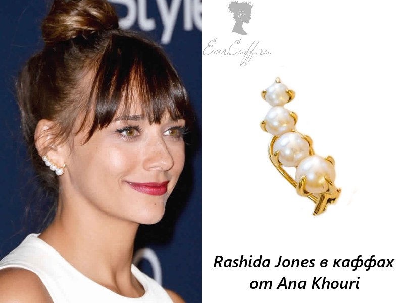 Rashida_Jones_Ana_Khouri_ear_cuff