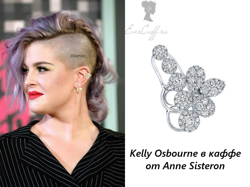 3_Kelly_Osbourne_Anne_Sisteron_ear_cuff