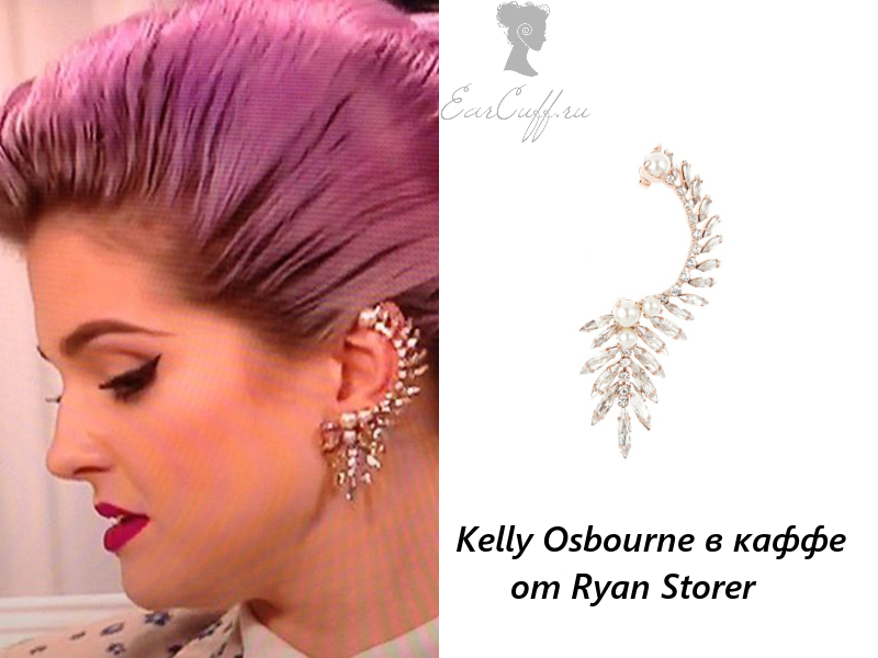 5_Kelly_Osbourne_Ryan_Storer_ear_cuff