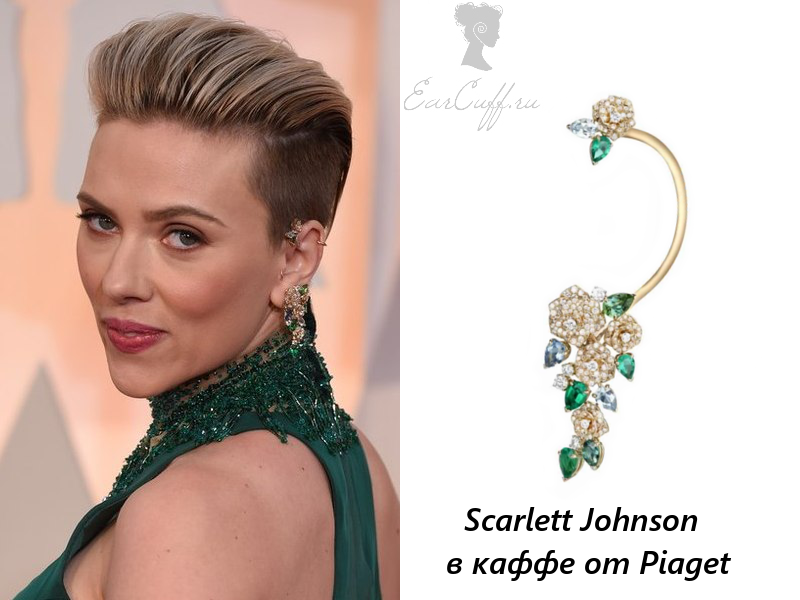 Scarlett_Johnson_Piaget_ear_cuff