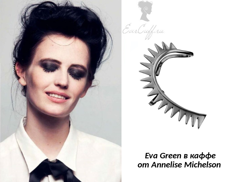 Eva_Green_Annelise_Michelson_ear_cuff