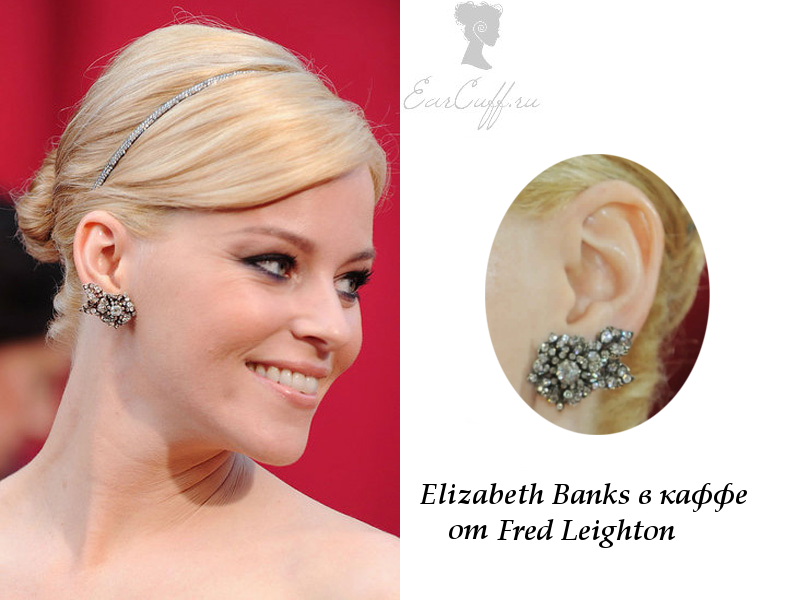 Elizabeth Banks Fred Leighton ear cuff